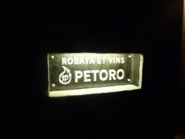 大人の隠れ家「PETORO」ペトロ