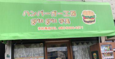 福岡の人気テイクアウトハンバーガー専門店 グリングリン