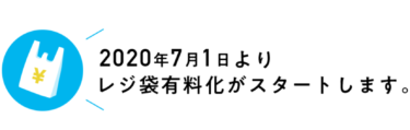 無料で渡せるレジ袋【バイオマスレジ袋】