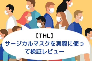 【THL】サージカルマスクを実際に使って検証レビュー