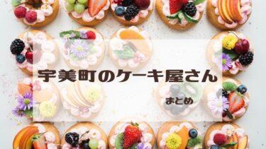 【宇美町】ケーキ屋まとめ