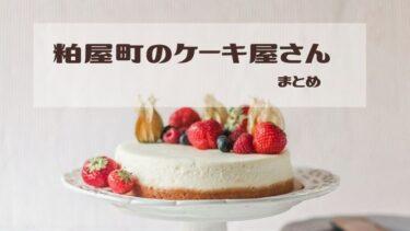 【粕屋町】ケーキ屋まとめ
